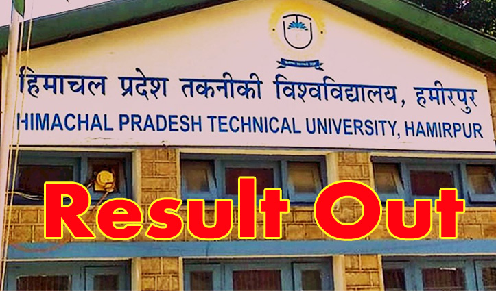 हिमाचल प्रदेश तकनीकी विश्वविद्यालय ने घोषित किया ये परिणाम, 21 तक करें रिपोर्ट