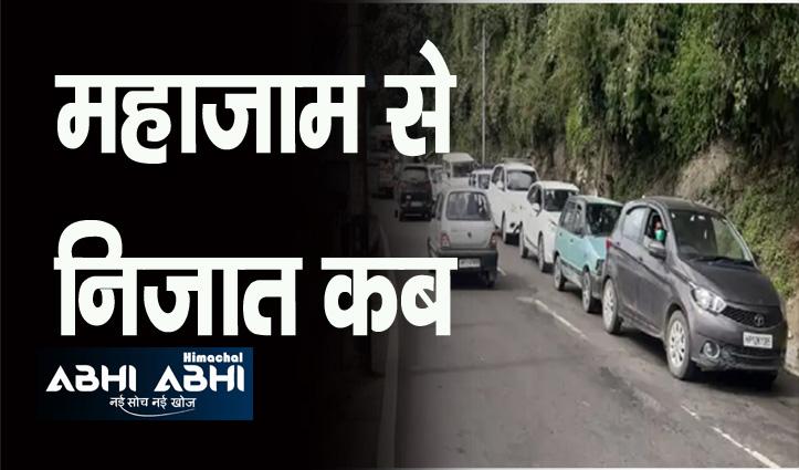 राजधानी शिमला में सड़क पर जाम आम लोगों के लिए लगता है, वीआईपी तो पास से निकल जाते हैं