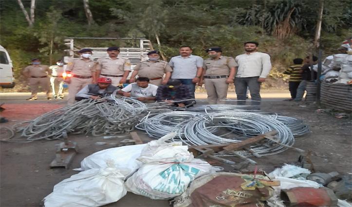 हिमाचल पुलिस ने चोरी के स्क्रैप के साथ पकड़े तीन युवक, गाड़ी भी जब्त की