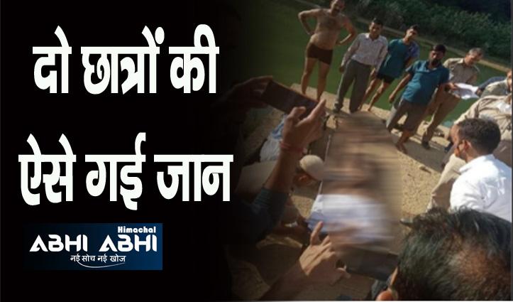 हिमाचल: खड्ड में नहाने उतरे दो छात्रों की डूबने से गई जान, आज ही शुरू हुई थी नियमित कक्षाएं