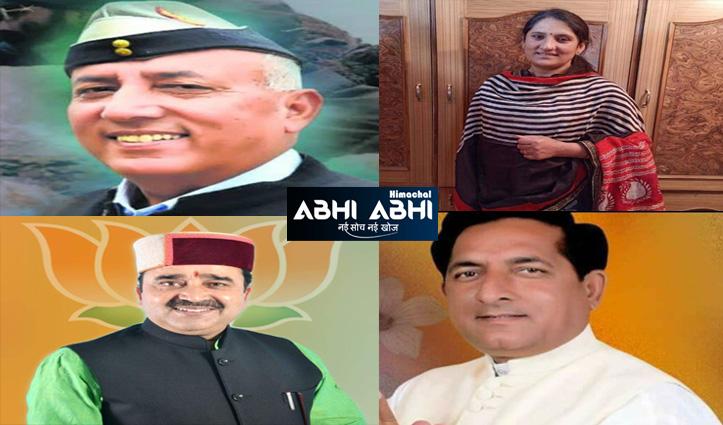 हिमाचल उपचुनावः ब्रिगेडियर खुशाल सिंह, नीलम, रतन व बलदेव बीजेपी ने उतारे मैदान में