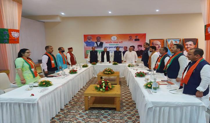 धर्मशाला में हुई बीजेपी चुनाव समिति की बैठक, प्रत्याशियों के नाम पर हुआ मंथन; 6 को लगेगी मुहर