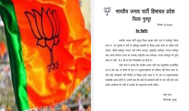 हिमाचल उपचुनाव: फतेहपुर में BJP का कड़ा एक्शन, पार्टी विरोधी काम के चलते 3 कार्यकर्ता 6 साल के लिए निलंबित