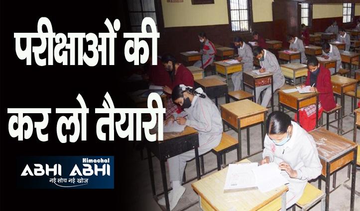 HPBOSE : नवमीं और 11वीं कक्षाओं की फर्स्ट टर्म परीक्षाओं की डेटशीट जारी, 17 अंक लेना जरूरी