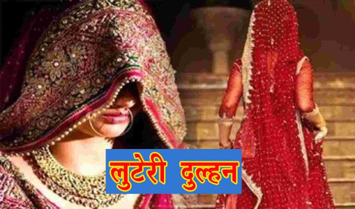हिमाचल में लुटेरी दुल्हन, शादी के 9 दिन बाद गहने और नगदी लेकर फरार