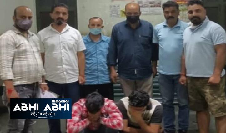 हिमाचल में नशे की खेप लेकर आए पंजाब के दो युवकों को पुलिस ने पकड़ा