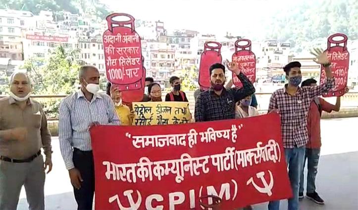 हिमाचल: महंगाई के विरोध में CITU का हल्ला बोल, सरकार पर साधा निशाना