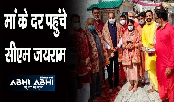 हिमाचल के मंदिरों में हो सकेंगे हवन यज्ञ, ज्वालामुखी मंदिर पहुंचे सीएम जयराम ने दिए निर्देश