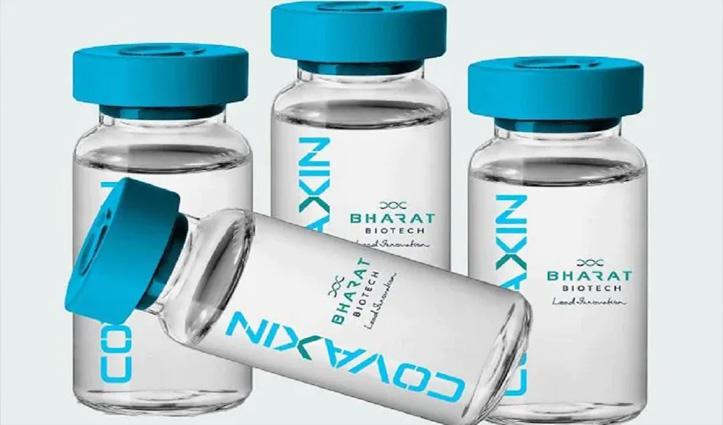 अभिभावकों की टेंशन खत्म: बच्चों को कोवैक्सीन लगाने की मिली मंजूरी, 2 से 18 साल तक के बच्चों का जल्द होगा टीकाकरण