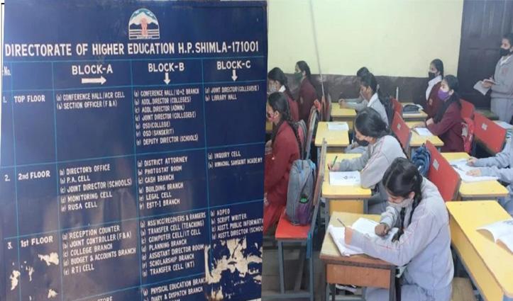 हिमाचल: उच्च शिक्षा निदेशालय ने रोकी स्वर्ण जयंती सुपर 100 योजना, जाने क्या हैं कारण