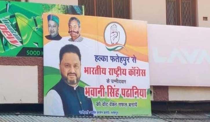 उपचुनावः बिक्रम का तंज- खुद को बड़ा नेता समझते हैं भवानी, पोस्टरों से कांग्रेस के वरिष्ठ नेता नदारद