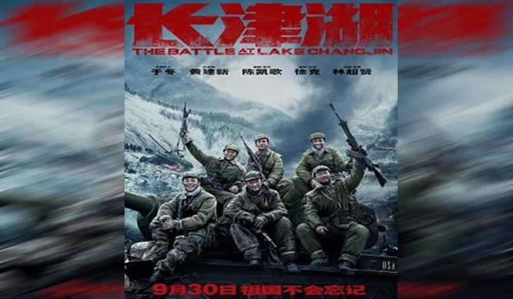 चीनी युद्ध पर आधारित 'द बैटल एट लेक चांगजिन' की बॉक्स ऑफिस पर धूम