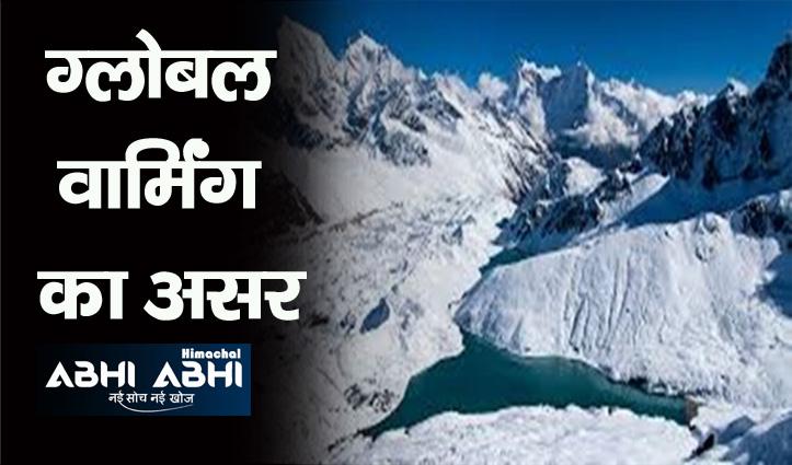 हिमाचल: तेजी से पिघल रहे ग्लेशियर, 155 ग्लेशियर पिघल कर झील में तब्दील