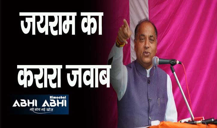 हिमाचल उपचुनाव: CM जयराम का आशा कुमारी पर पलटवार, जमानती लोग बड़ी-बड़ी बातें कह रहे हैं