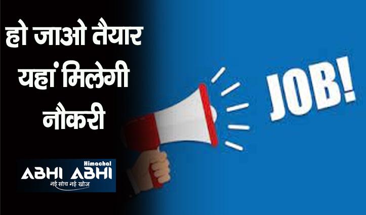 हिमाचल: विभिन्न श्रेणियों में 500 पदों पर होगी भर्ती, चंबा में इस दिन होंगे कैंपस साक्षात्कार