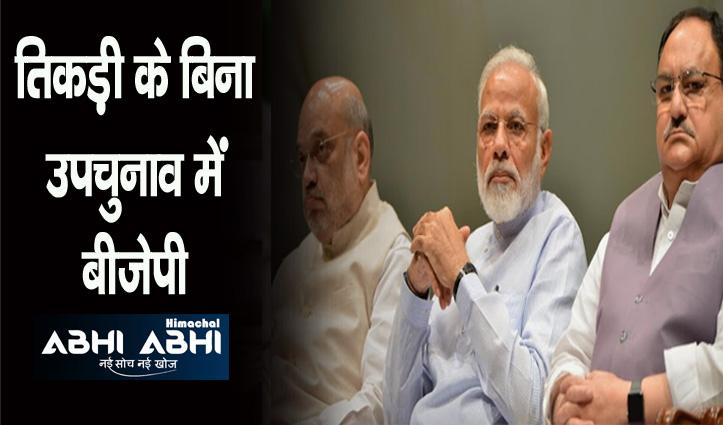 हिमाचल उपचुनाव: त्रिदेव के बिना चुनावी रण में कूदेगी बीजेपी, राहुल भी कांग्रेस की लिस्ट से हैं आउट