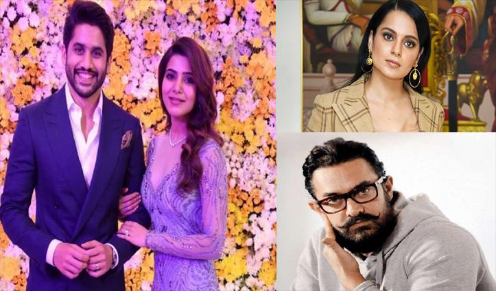साउथ फिल्मी कपल का हुआ तलाक, जानिए क्यों अभिनेत्री कंगना रनौत ने आमिर खान को बताया जिम्मेदार