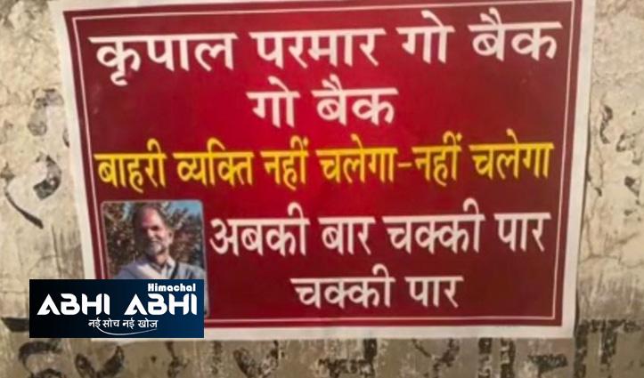 कृपाल परमार के खिलाफ फिर लगे पोस्टरः गो बैक-फतेहपुर की जनता करे पुकार, अबकी बार चक्की पार