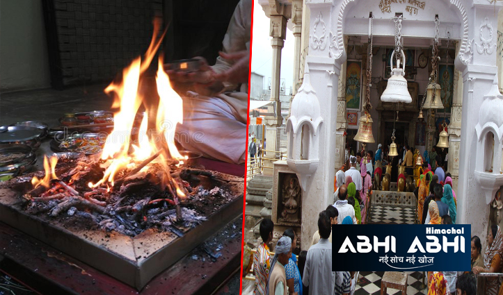 हिमाचल: बज्रेश्वरी देवी में बड़ा हादसा, श्रद्धालु ने हवन कुंड में लगाई छलांग