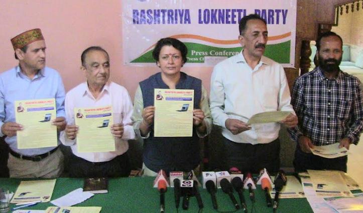 हिमाचल: इन मुद्दों के साथ मैदान में उतरी राष्ट्रीय लोकनीति पार्टी, बीजेपी-कांग्रेस पर पड़ेगी भारी