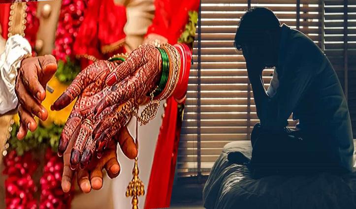 हिमाचल: एक लाख देकर की शादी, मायके गई दुल्हन अब लौटने से कर रही इंकार; पढ़ें पूरा मामला