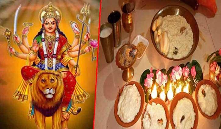 शारदीय नवरात्रः मां दुर्गा को नौ दिन लगाएं इस चीजों का भोग, पूरे होंगे हर काम