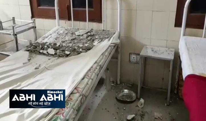 हिमाचलः अस्पताल के वार्ड में लेटे थे मरीज छत से गिरा कुछ ऐसा कि बिस्तर छोड़ भागे सारे