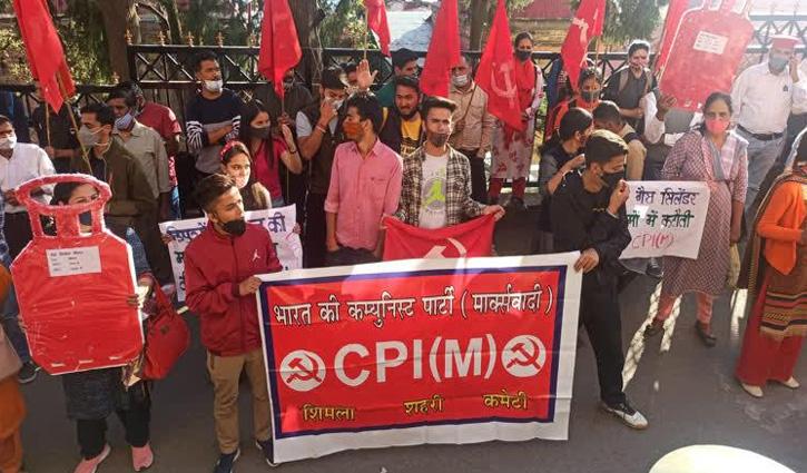 हिमाचल: महंगाई और गैस के दाम को लेकर CPM का हल्ला बोल