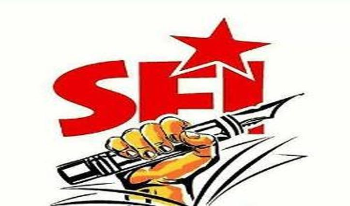 PHD डायरेक्ट एडमिशन मामला: SFI ने दी उग्र आंदोलन की धमकी, फैसला वापस लेने की मांग