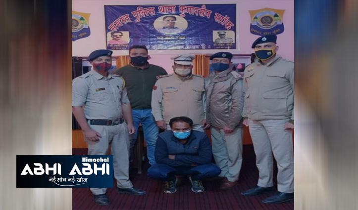 हिमाचल के बागवानों से धोखाधड़ी करने वाला शख्स गिरफ्तार,रोहड़ू व कुमारसेन में दो मामले दर्ज