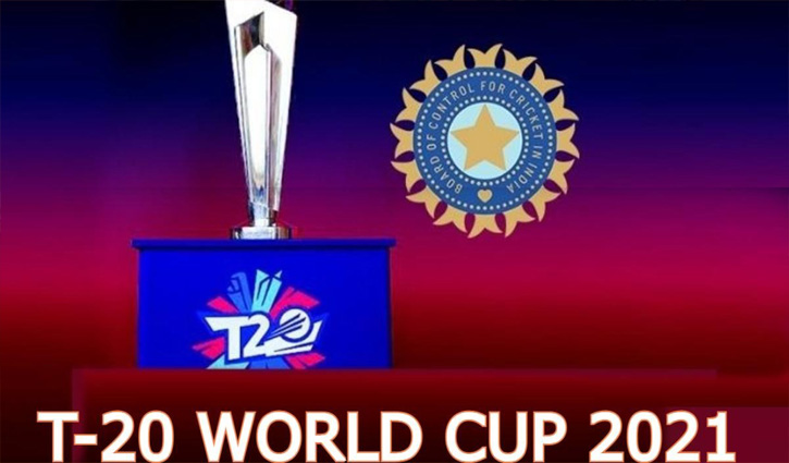 टी-20 विश्व कप- 2021 विजेता को ईनाम में मिलेंगे 16 लाख डॉलर