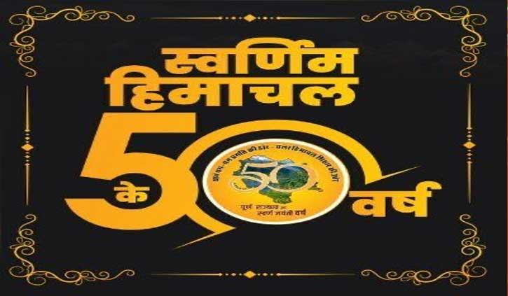 दिल्ली में भी मनाई जाएगी हिमाचल की स्वर्ण जयंती,