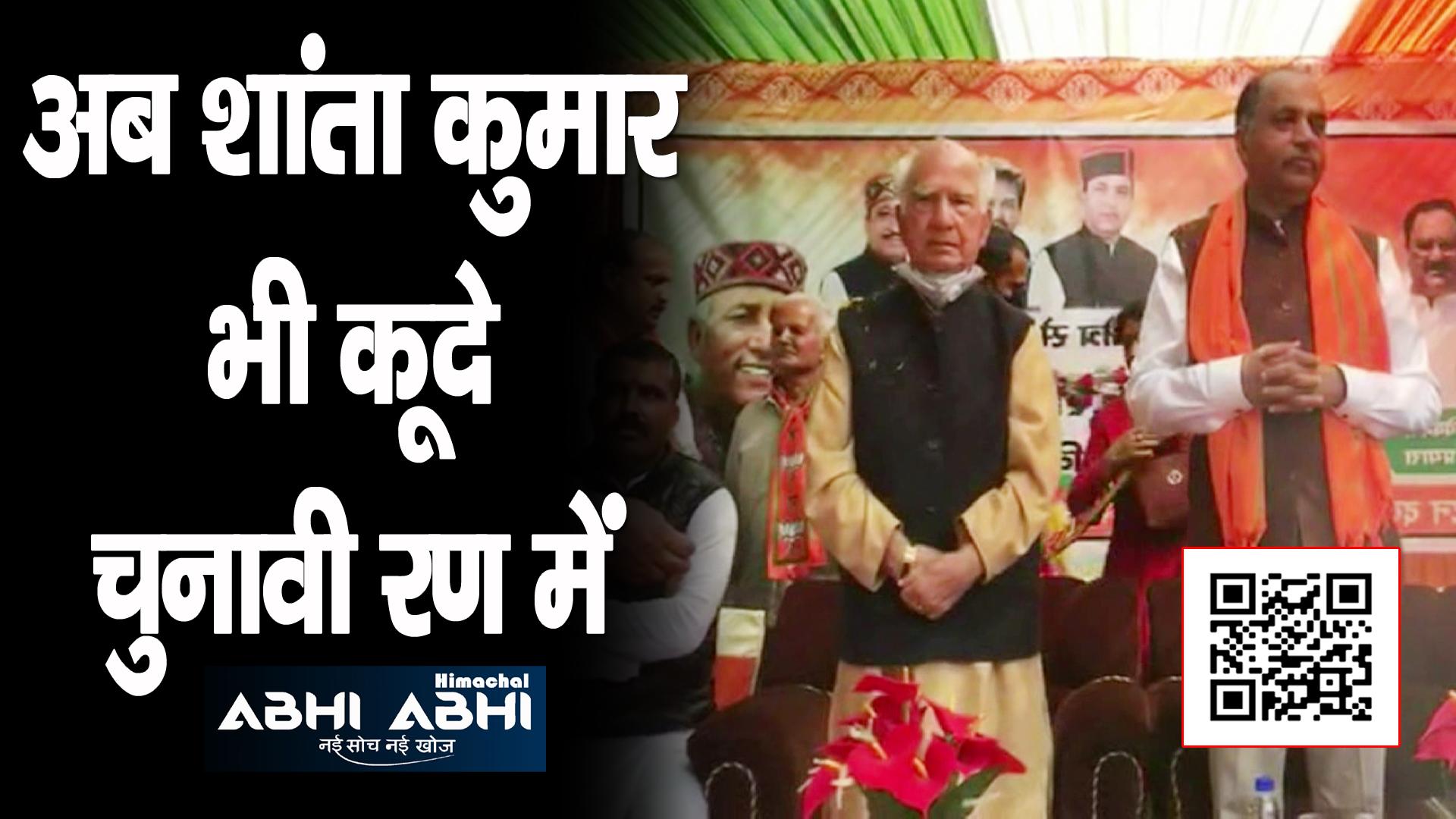 अब शांता कुमार भी  कूदे चुनावी रण में