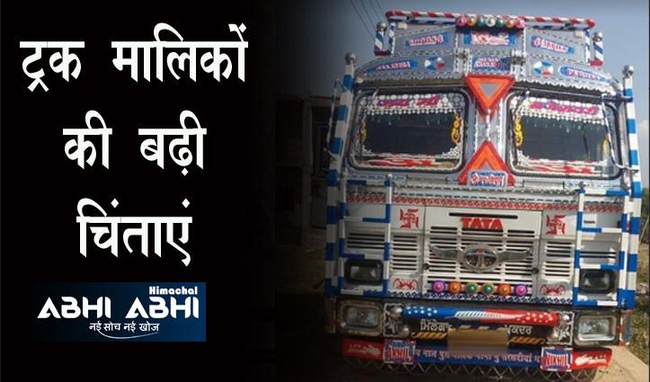 हिमाचल: चोर गिरोह के निशाने पर कांगड़ा जिला के ट्रक, अब तक 4 हुए गायब, बॉर्डर पर अलर्ट