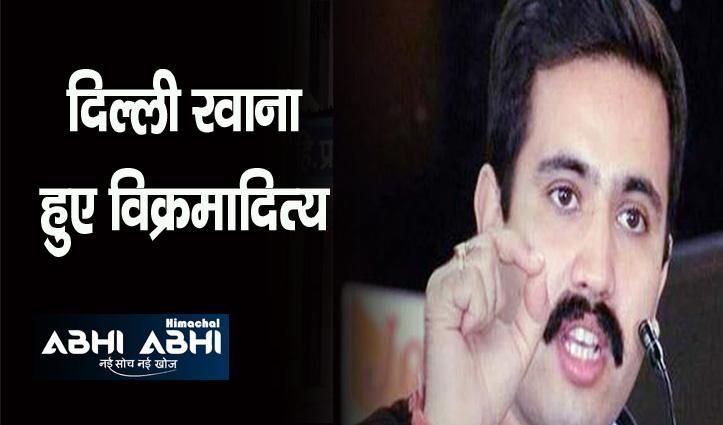 कांग्रेस आलाकमान ने विक्रमादित्य सिंह को बुलाया दिल्ली, कर्मचारियों पर दिए विवादित बयान पर ये कहा