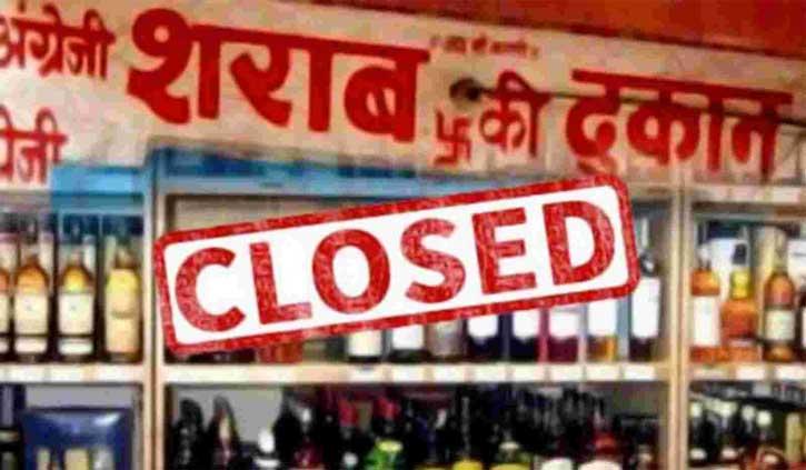 हिमाचल: शराब के शौकिनों को झटका, यहां अगले 48 घंटे के लिए शराब की बिक्री पर लगाया प्रतिबंध