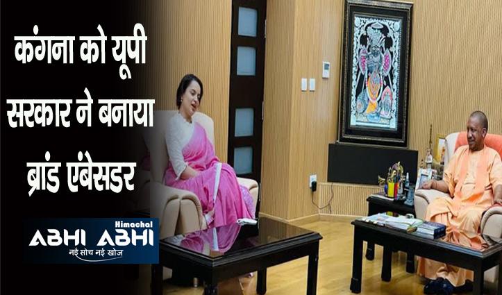 कंगना ने की UP सीएम योगी आदित्यनाथ के साथ मुलाकात, इंस्टाग्राम पर पोस्ट कर लिखा- महाराज जी का शासन जारी रहे